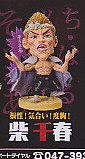 グラップラー刃牙■単品 紫千春