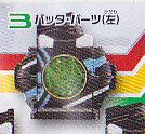 仮面ライダーDXサウンドオーズドライバー2■単品 3バッタハーツ/左