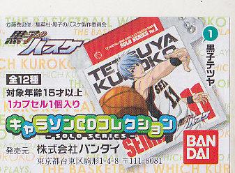 黒子のバスケキャラソンCD■単品 黒子テツヤ