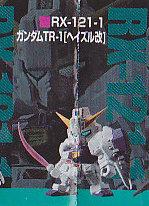 ◇ガシャポン戦士NEXT14■単品 ガンダムTR-1ヘイルズ改