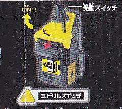 ◇アストロスイッチ■単品 3ドリル