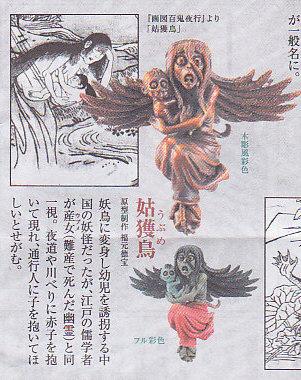 ◇妖怪根付三■単品 姑獲鳥(うぶめ)