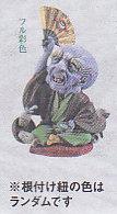 ◇妖怪根付三■単品 ぬらりひょん/彩色ver.