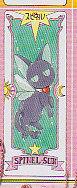 ◇カードキャプターさくらクロウカードメタルコレクション■単品 SPINEL SUN