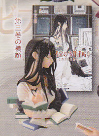 ◇ビクトリア古書堂の事件手帖■単品 第3巻の横顔