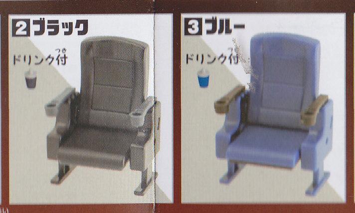 ◇映画館の椅子■ブラック&ブルー