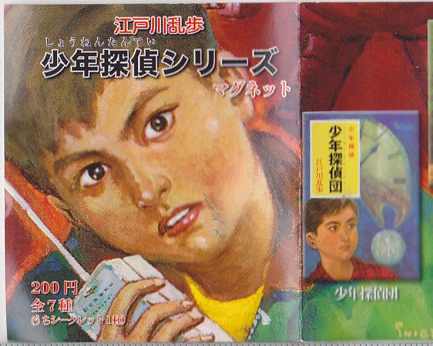 ◇江戸川乱歩少年探偵シリーズマグネット■少年探偵団