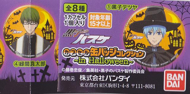 ◇黒子のバスケ缶バッジin Halloween■2種セット(黒子.緑間)