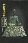 ■和の心仏像コレクション■釈迦如来坐像/金色タイプ
