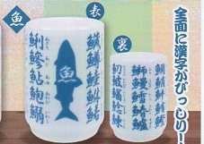 ◎この漢字よめますか? Mini湯のみ◎魚
