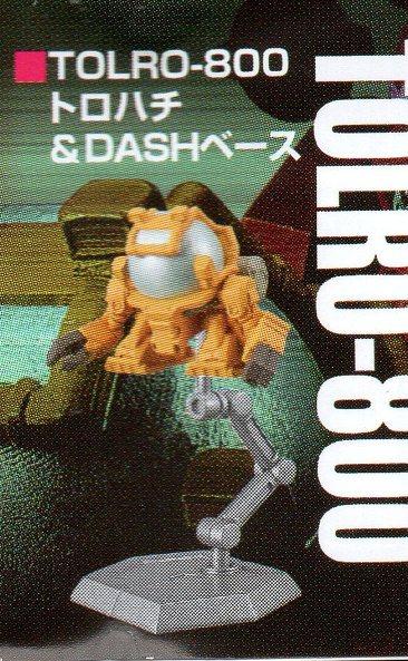 ◎ガンダムガシャポン戦士DASH07◎06 トロハチ&DASHベース