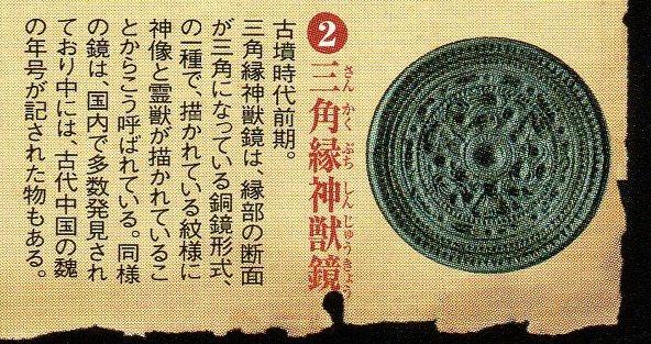 ◎埴輪と土偶+土器&青銅器◎三角縁神獣鏡