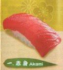 ◎にぎり寿司マスコット◎赤身