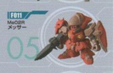 ■機動戦士ガンダム ガシャポン戦士フォルテ02■F011メッサー
