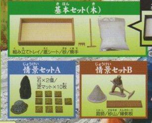 ■カプセル枯山水〜春はあけぼの編〜■基本セット木+情景セットB