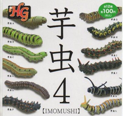 ◎HG芋虫4◎芋虫CDJH.の4種セット